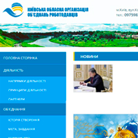 Створення сайту для Київського обласного об
