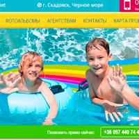 """Создание сайта для детского лагеря """"Бригантина"""""""