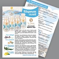Дизайн и печать инструкции к солям Мертвого моря