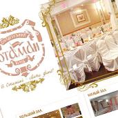 Создание сайта для ресторана Отаман