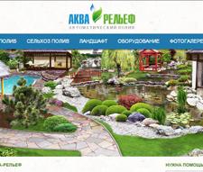 Создание сайта - визитки для компании «Аква-Рельеф»