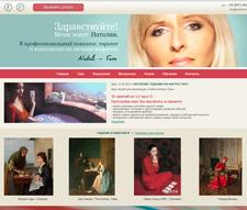 Создание персонального сайта для психолога - таролога