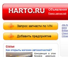 Создание портала автозапчастей HARTO.RU