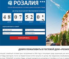 Створення сайту-візитки для гостьового будинку у Болгарії
