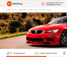 """Створення сайту для """"Ars-detailing"""""""