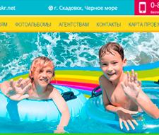 """Створення сайту для дитячого табору """"Бригантина"""""""