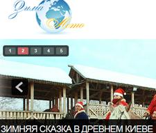 """Создание сайта для туристического оператора """"Зима - Лето"""""""