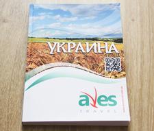 Дизайн та друк каталогів А4 для ТО Aves Travel