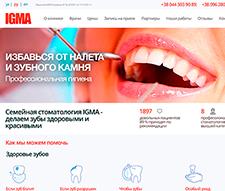 Створення сайту для стоматологічної клініки