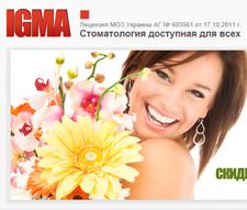 """Создание сайта для стоматологической клиники """"Игма"""""""