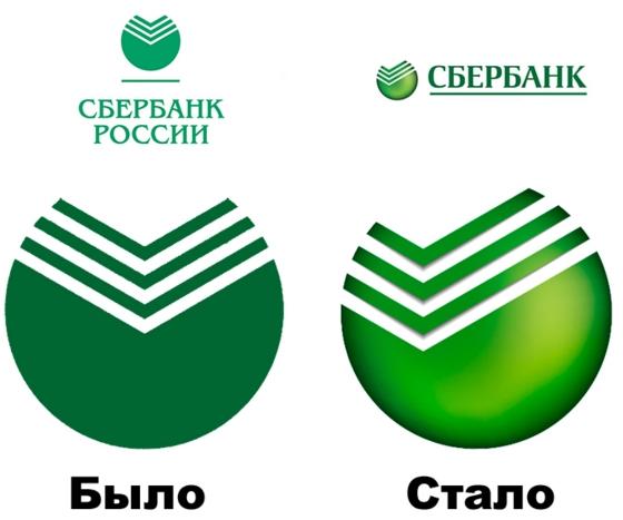 Как сделать логотип сбербанка