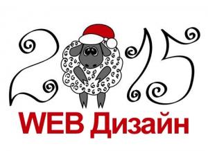 Основные тренды в веб-дизайне на 2015 год