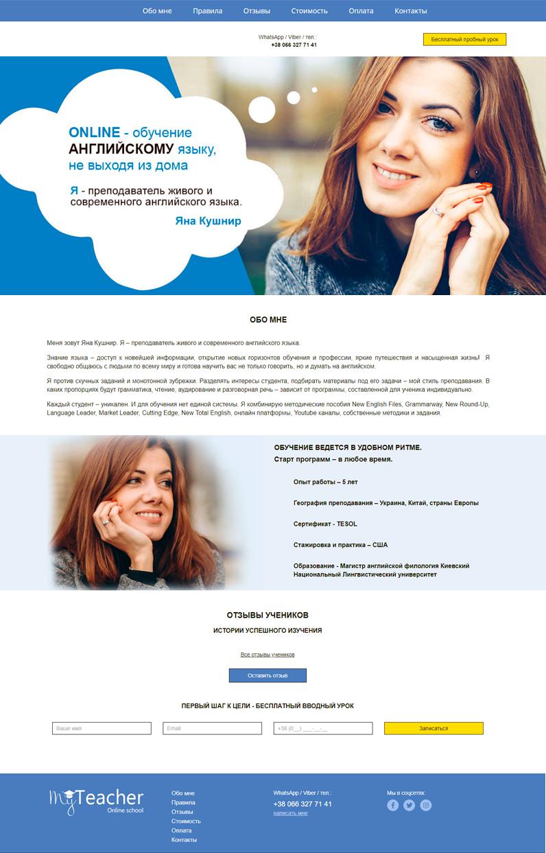 Сайт-візитка для викладача
