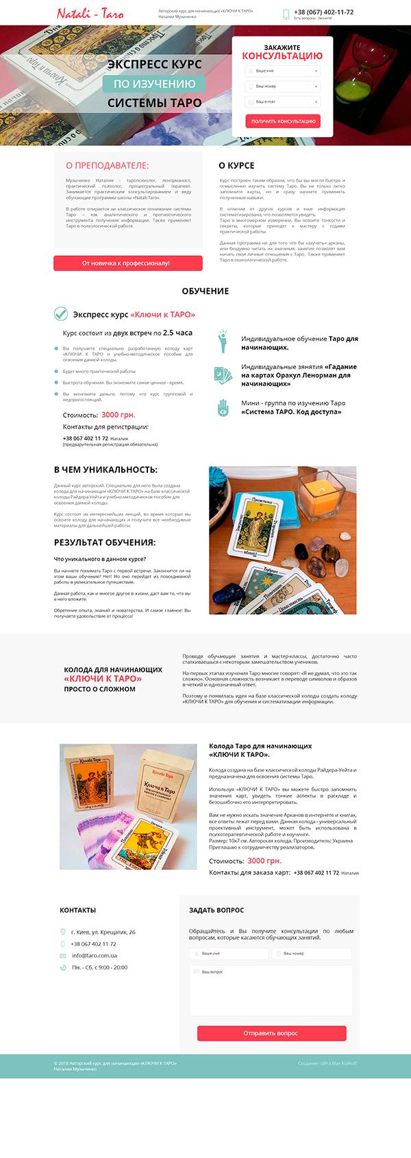 Создание сайта для таропсихолога