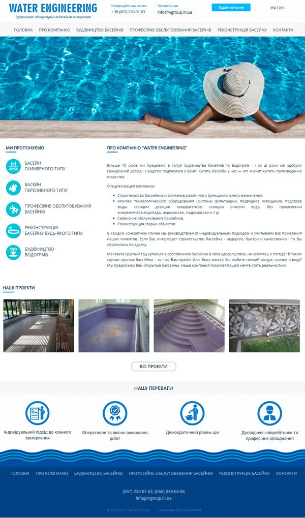 Создание сайта для компании по строительству бассейнов