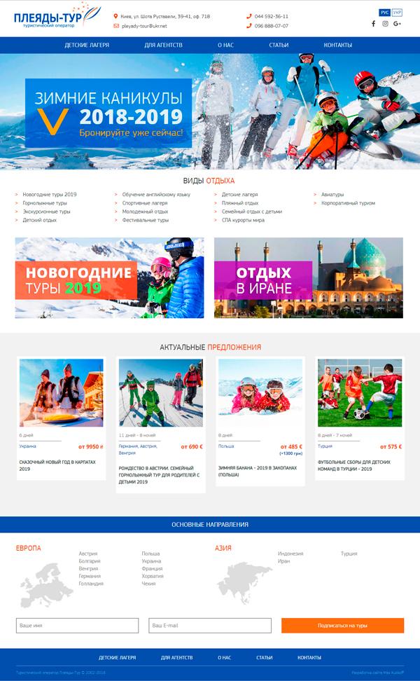 """Редизайн сайта для ТК """"Плеяды-тур"""""""