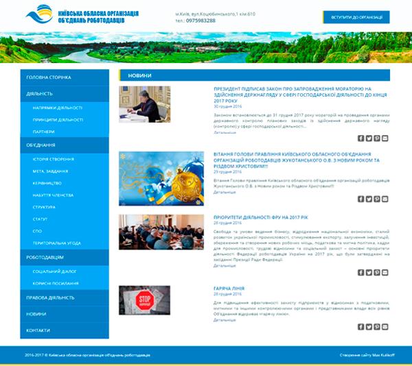 Создание сайта для Киевского областного объединения организаций работодателей
