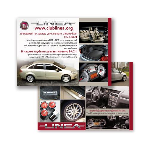 Дизайн листівки А5 для автоклубу Fiat Linea