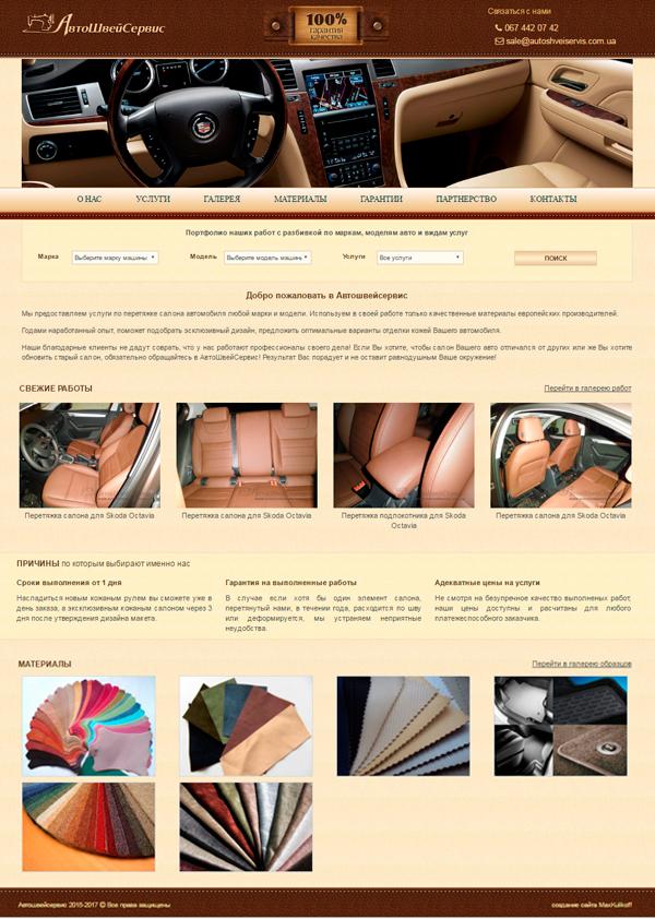 Создание сайта-каталога для салона кожаной отделки автомобиля