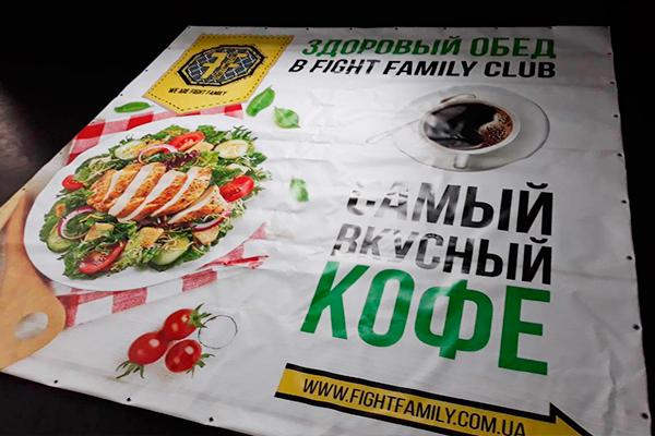 Дизайн и печать литого баннера с люверсами для Fight Family