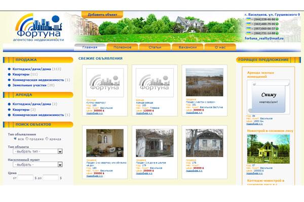 """Создание сайта для агентства недвижимости """"Фортуна"""""""