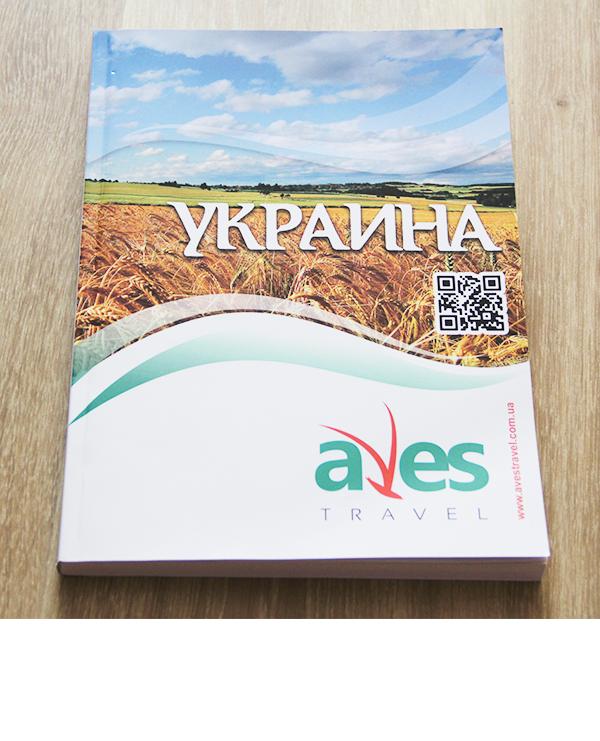 Дизайн и печать каталогов А4 для ТО Aves Travel