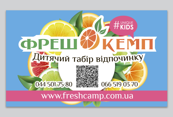 Дизайн баннера для лагеря Фреш-Кэмп