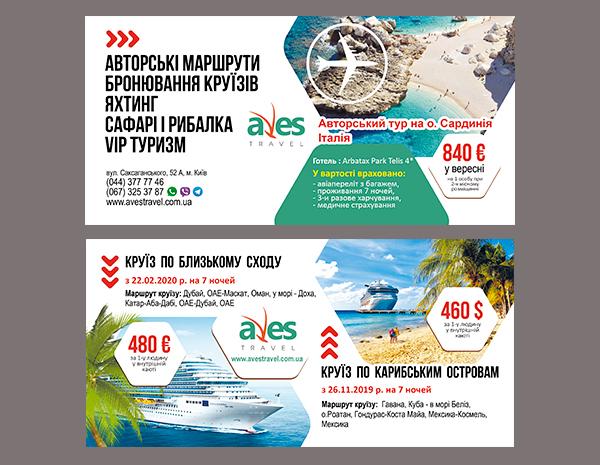 Дизайн і друк флаєра 210x100 мм для туристичного агентства