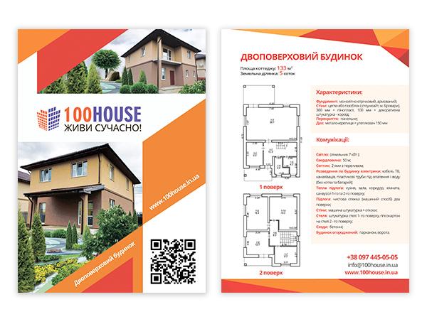 """Дизайн и печать листовки А4 для """"100 House"""""""