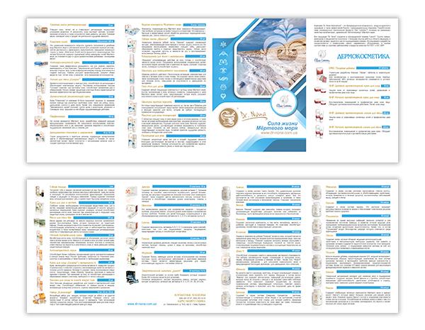 Дизайн и печать буклета 594х210 мм, 3 фальца