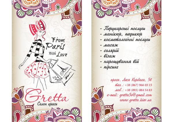 дизайн и печать визиток для салона красоты Gretta