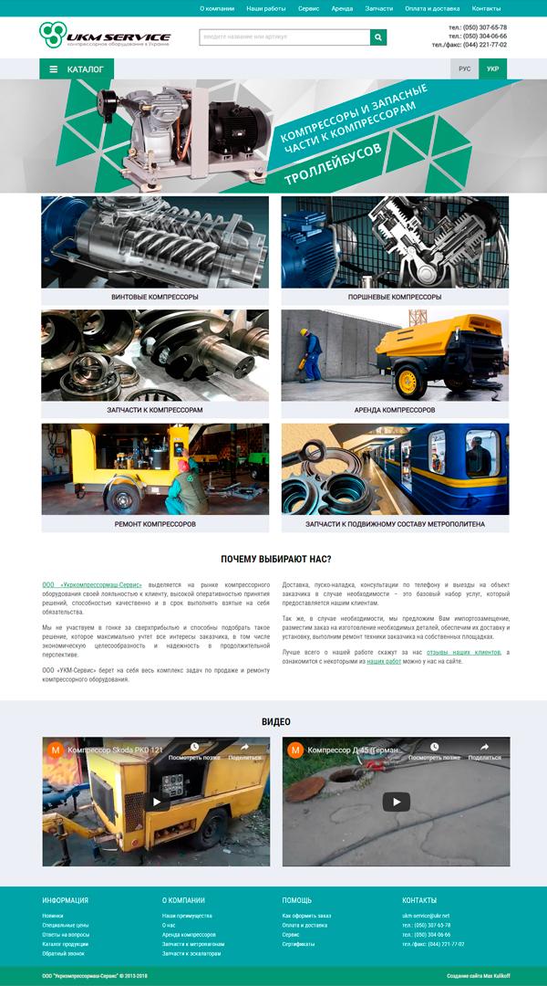 Редизайн сайта для ООО «УКМ-Сервис»