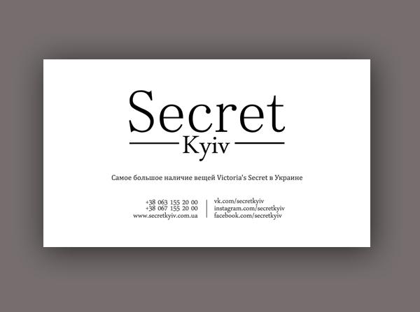 создание визитки для магазина женской одежды Secret Kyiv