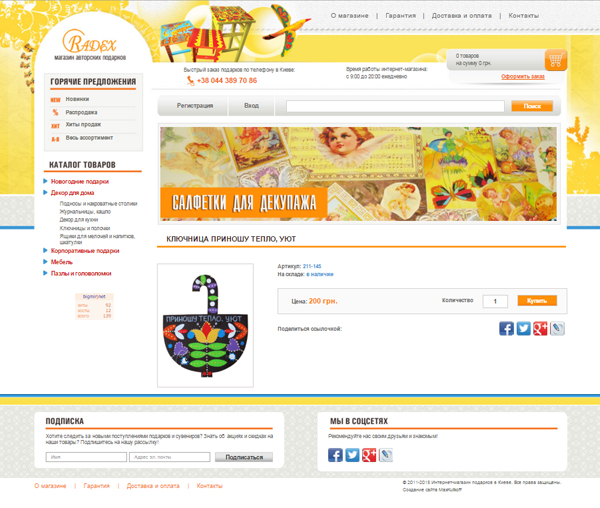 Создание интернет-магазина для Radex