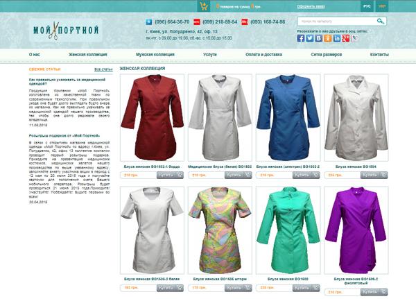 """Создание интернет-магазина медицинской одежды """"Мой Портной"""""""