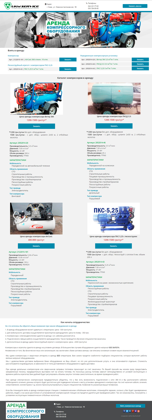Создание сайта для аренды компрессорного оборудования