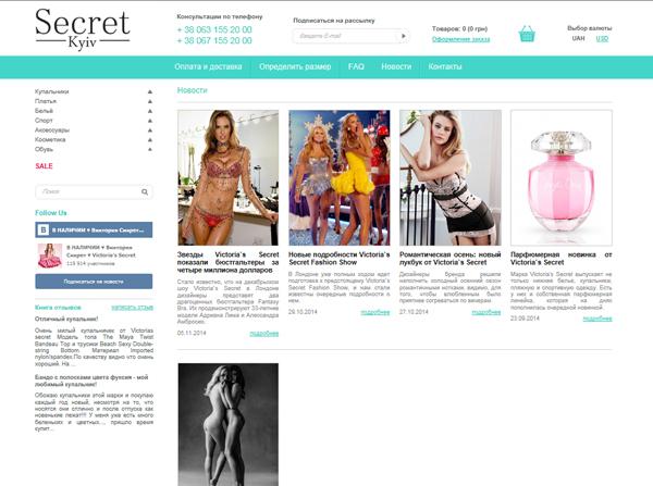 Создание интернет-магазина женской одежды