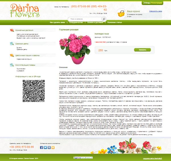 Создание интернет-магазина по продаже цветов