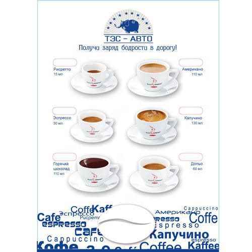 Дизайн кофе-карт для ТЭС-АВТО