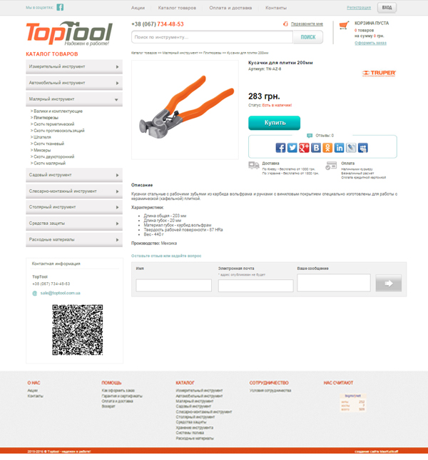 Создание интернет-магазина для Toptool